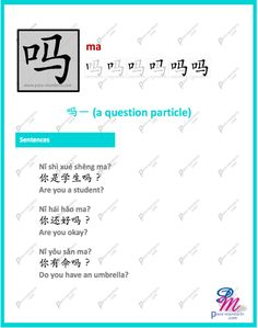 #365Chinese - Character of the Day @ #PaceMandarin ma 吗 (a question particle) http://www.pace-mandarin.com/ma-a-question-particle/
