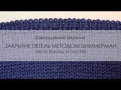 закрытие петель методом Элизабет Циммерман ¦ как закрыть петли с помощью иглы - YouTube Knitting Stitches, Knitting Patterns, Techno, Personalized Items, Crochet, Youtube, Patterns, Tejidos, Knitting Paterns