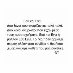 Greek Quotes, How Are You Feeling, Math Equations, Feelings, Words, Greeks, Peta, Statues, Effigy