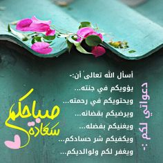 DesertRose,;,صباحكم سعادة وفرح,;,