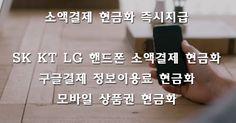 휴대폰 소액결제 고객만족 1위