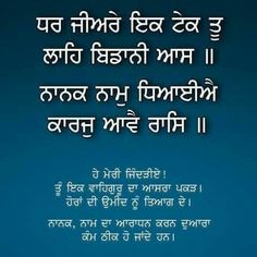 Radha Soami Quotes Wallpaper Sri Guru Granth Sahib Ji Quotes 3 Gurbani Quotes