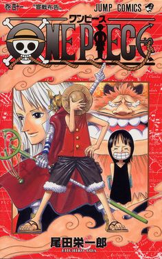 One Piece, Vol. 2010 The New York Times Best Sellers Manga Graphic Books winner, Eiichiro Oda One Piece Manga, One Piece Comic, Manga Anime, Manga Art, Manga Covers, Comic Covers, Comic Shop, Dragon Ball, Manga Books