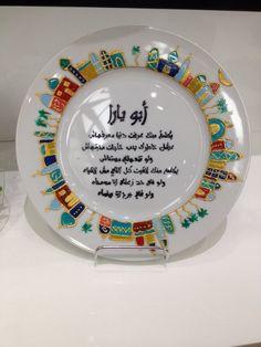فيروزة بغداد شناشيل بغداد رسم على الزجاج اوردر طلبيات عراق بغداد بغداديات