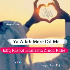 Islamic Love Quotes, Muslim Quotes, Love In Islam, Beautiful Fantasy Art, Cute Wallpaper For Phone, Urdu Words, Allah Quotes, Punjabi Quotes, Islam Quran