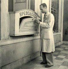 AΘΗΝΑ, 1948. Βρεφοδόχος στο Δημοτικό Βρεφοκομείο Αθηνών (οδός Πειραιώς). Φωτογραφία της Βούλας Παπαιωάννου.