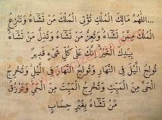 Mühim hacet duası için, beyaz bir kağıda abdestli olarak el-Melik ism-i şerifini hurufu mukatta yani harfleri ayrı ayrı yazın. Tam olarak Elif, Lam, Mim Islamic Dua, Allah, Aspirin, Amigurumi, Pattern, Prayer