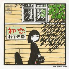 スノー・レコード・ブログ: 村下孝蔵 / MURASHITA, KOZO - 初恋 / hatsukoi - 07SH1264