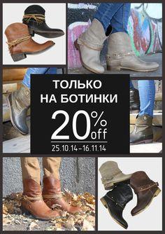 Как насчет шоппинга? В сети магазинов Goover с 25.10.14 до 16.11.14 действует акция -20% на ботинки. Воспользуйтесь предложением - качественная обувь по выгодной цене!  Подробную информацию можно получить в наших магазинах.