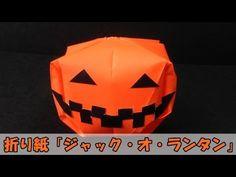 折り紙 「ジャック・オ・ランタン(お化けカボチャ)」 の立体的な折り方|Origami Jack O Lantern 3D