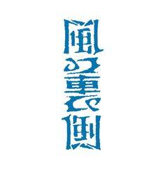 """180°旋转对称Anbiguramu是基于小说""""背面的风""""米洛拉德·帕维奇的标题。 没有正面和背面是这本书,这是从是否Hikkurikaese其中任何方式阅读,嗯,这这样的噱头。 如果这本小说或电影Nanzo,钠的生产方或不是,不是我在10000010000日元买像我看到这个Anbiguramu,而且还是妄想之类的,尝试""""之前和思维以及后如何放弃,因为我不知道根本还是我体现了我喜欢的电影""""从任。 :Oyadge01。"""