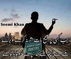 Urdu poetry Sufi Poetry, Nice To Meet, Sad