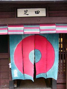Japanese cafe entrance, Kyoto, Japan 京都 栖園