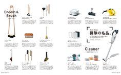 理想の家づくり - Casa BRUTUS No. 203 | カーサ ブルータス (Casa BRUTUS) マガジンワールド Book Layout, Web Layout, Layout Design, Editorial Layout, Editorial Design, Magazine Design, Dm Poster, Promotional Banners, Information Design