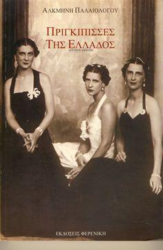 Sisters: Marina, Elizabeth and Olga (Yugoslavia), born princesses of Greece. Royal Crown Jewels, Royal Crowns, Casa Real, Adele, Greek Royalty, Victoria, Friedrich, Blue Bloods, Kaiser