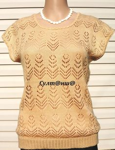 (99+) Одноклассники Knitting Machine Patterns, Sweater Knitting Patterns, Crochet Patterns, Summer Tops, Knitwear, Lace Tops, Knit Crochet, Pullover, Clothes For Women
