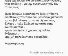 greek quotes, 7 κανόνες και για καλύτερη ζωή εικόνα στο We Heart It
