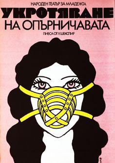 dimitar tasev, bulgarian theater poster for the taming of the shrew, via socmus, the virtual museum of soviet era graphic design in bulgaria, 1944-1989