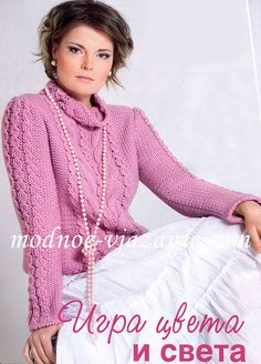 Розовый свитер с узором косы