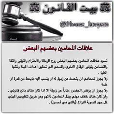 علاقة المحامين بعضهم البعض #محامي  ⚖  #قانون  ⚖  #محكمة  ⚖  #حقوق  ⚖