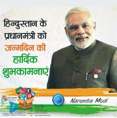 "Wishing our Honorable Prime Minister Shri Narendra Modi Ji a very Happy Birthday. ""If each citizen takes one step forward, The country takes 125 crore steps forward."" DigiSurgeon Info Solutions LLP Digital Marketing Agency CALL Now! One Step Forward, Best Digital Marketing Company, Social Media Marketing Business, Very Happy Birthday, First Step, Branding, Science, Ads, Prime Minister"