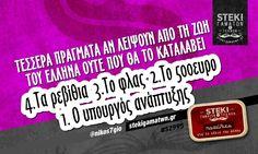 Τέσσερα πράγματα αν λείψουν από τη ζωή του Έλληνα @nikos7gio - http://stekigamatwn.gr/s2995/