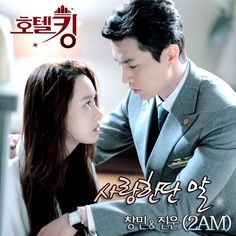 Changmin & Jinwoon lend their voices for the love theme song of 'Hotel King' OST Jeong Jinwoon, Lee Da Hae, Hotel King, Dong Woo, Korean Drama Movies, Korean Dramas, Chang Min, Eric Nam, Moon Lovers