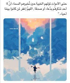 Arabic Words, Arabic Quotes, Islamic Quotes, Ar Reality, Reality Check, Words Quotes, Me Quotes, Qoutes, Allah