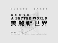 書名標準字設計 / Typography / book cover / 2017 on Behance Word Design, Text Design, Freelance Graphic Design, Graphic Design Posters, Typography Logo, Lettering, Chinese Typography, Aesthetic Words, Typographic Design