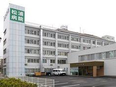 松浦病院様