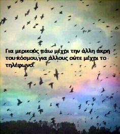Ούτε μέχρι το ασύρματο. Wisdom Quotes, Me Quotes, Greek Quotes, Life Inspiration, Friends Forever, True Stories, Favorite Quotes, Philosophy, Texts