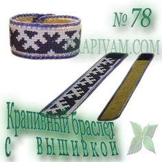 Krapivnyiy_braslet_78_c.jpg (512×512)