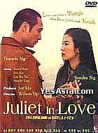 朱麗葉與梁山伯 Juliet in Love