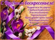 Поздравления с Вербным воскресеньем короткие в стихах, СМС Palm Sunday, Ikebana, Paper Crafts, Holiday, Instagram, Postcards, Easter, Vacations, Paper Craft Work