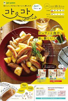 Food Menu Design, Food Poster Design, Recipe Book Design, Dm Poster, Food Promotion, Logos Retro, Adobe Illustrator, Web Banner Design, Japan Design