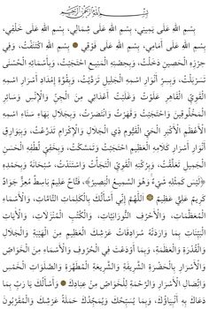 Islamic Phrases, Islamic Dua, Duaa Islam, Islam Quran, Islamic Love Quotes, Islamic Inspirational Quotes, Dua For Laylatul Qadr, Dua In Arabic, Black Magic Book
