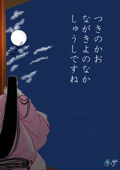 Tsukimi - Moon viewing/ The festival is said to date back to the Nara period (710-794), when it was introduced from China, where it was one of it's most important festivals, but really took hold during the Heian era (794-1185), where it was among a handful of seasonal celebrations of the beauty of nature. Court nobles celebrated O-tsukimi by indulging in banquets, music and composing poems dedicated to the moon.