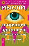 Книга Мысли, творящие здоровую нервную систему автора Георгий Сытин