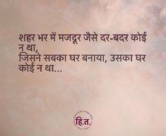 Hurt Quotes, Good Life Quotes, Strong Quotes, Inspiring Quotes About Life, Hindi Words, Hindi Shayari Love, Heartless Quotes, Desi Quotes, Gulzar Quotes