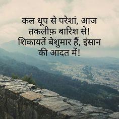 Hindi quote, rain, sunshine