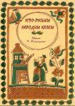 Holosy | komunitný portál karpatských Rusínov (Rusín, Rusyn, Rusnak, Lemko, Bojko, Hucul)