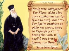 Orthodox Christianity, Orthodox Icons, Christian Faith, Gods Love, Believe, Prayers, Religion, Sayings, Quotes