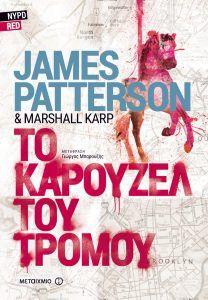 Κερδίστε αντίτυπα από το βιβλίο των Marshall Karp, James Patterson «NYPD RED: Το καρουζέλ του τρόμου» - https://www.saveandwin.gr/diagonismoi-sw/kerdiste-antitypa-apo-to-vivlio-ton-marshall-karp-james-patterson-nypd/