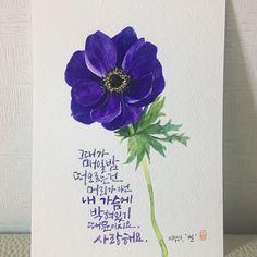 짬짬이 그리는 꿀맛그림^^ : 네이버 블로그 Korean Fonts, Nature Journal, Watercolor Art, Calligraphy, China, Sweet, Garden, Pictures, Drawings