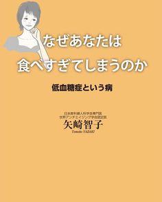 なぜあなたは食べすぎてしまうのか(矢崎智子) 読了 昔から疲れやすなと思っていましたようやく原因がわかりました原因は低血糖症だからのようです低血糖症は食事のバランスが悪くて甘いものを食べすぎることでインシュリンが出すぎて血糖値が低くなりすぎることで様々な症状がでる病気です . さまざまな症状を羅列すると疲れやすいなどのなんとなく具合が悪い/精神的な不調/うつ病/パニック障害/月経前症候群/過食症/肥満メタボ/アトピー/統合失調症/神経症/ADHD/老人性痴呆などなど . Kindle Unlimitedで低血糖症を調べたら出てきた本です内容はいろいろな患者さんの症状治療方法経過が延々掲載されている本ですもう少し構成を工夫してほしいなと思いました . #本 #読書 #book #reading #読了 #本好きな人と繋がりたい #本好き #booklover #bookastagram #bookahoddic #bookhoddict #kindle #kindleunlimited #低血糖症 #矢崎智子 #なぜあなたは食べすぎてしまうのか