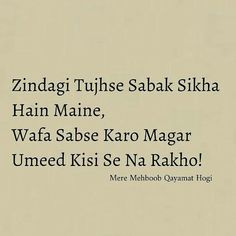 Cute Quotes For Life, Love Quotes, Urdu Quotes, Qoutes, Nfak Lines, Truth Of Life, Real Facts, English Quotes, Good Thoughts