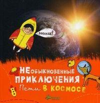 Необыкновенные приключения Пети в космосе - Иванов А