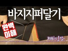 바지지퍼달기 이렇게 해보면 완벽이해! | 제리의옷장 Jerry's Closet | - YouTube Sewing Letters, Sewing Techniques, Sewing Hacks, Doll Clothes, Apron, Zipper, Youtube, Pattern, Bags