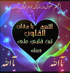 Allahoma Amin Ya Rab