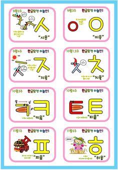 언어영역 - 한글탐정 자음익히기 : 네이버 블로그 Learn Korean, Home Schooling, Activities For Kids, Diy And Crafts, Kindergarten, Language, Bullet Journal, Notes, Writing
